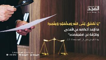 يا لعمق غني الله و حكمته و علمه