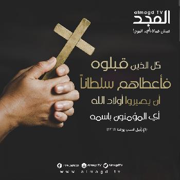 كل الذين قبلوه فاعطاهم سلطانا أن يصيروا اولاد الله